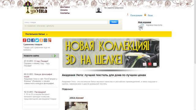 Академия уюта: интернет-магазин постельного белья