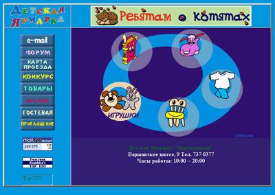 Сайт Детской Ярмарки на Тульской