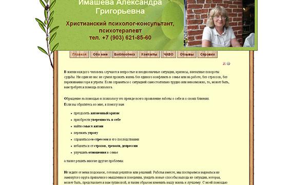 Сайт психолога Александры Имашевой