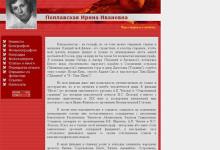 Персональный сайт И.И.Поплавской