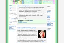 Путь Ящерицы - личный блог
