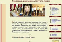 Духовная академия апостола Павла