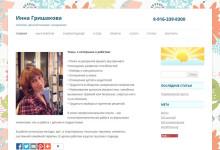 Персональный сайт психолога Инны Гришаковой