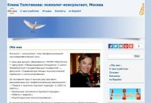 Персональный сайт-визитка для психолога Елены Толстиковой