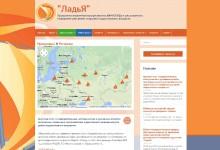 """Сайт благотворительной программы """"ЛадьЯ"""""""