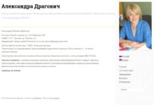 Персональный сайт д.б.н Александры Драгович