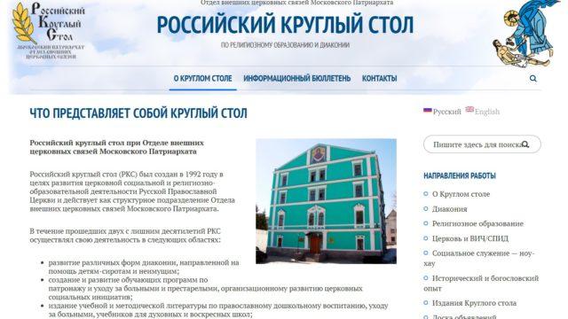 Российский Круглый стол по религиозному образованию и диаконии (прототип сайта)